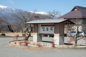 信州ふるさとの宿  望岳荘